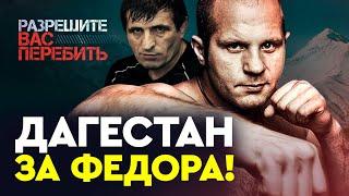 Почему за Федора болеют в Дагестане / Волк Хан обращается к Емельяненко