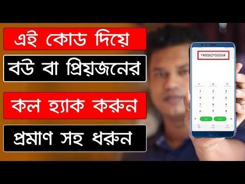 প্রেমিকার মোবাইলের call নিয়ে আসুন আপনার মোবাইলে l Call forwarding ll Call transfer Bangla tutorial