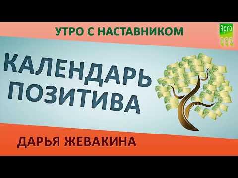 """""""Календарь позитива""""   Дарья Жевакина  г.  Сосновый Бор"""