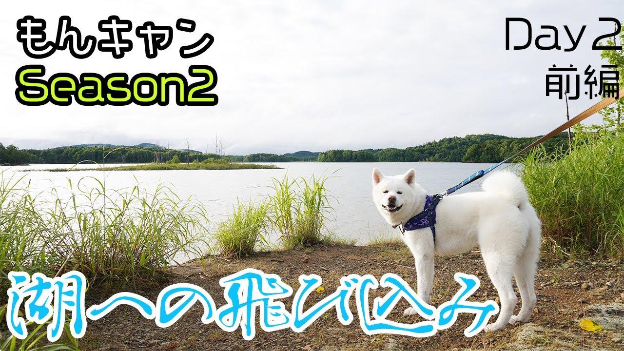 キャンプ動画~湖への飛び込み~【Season2 #Day2前編】