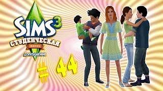 LP/Sims 3/Студенческая жизнь/# 44/