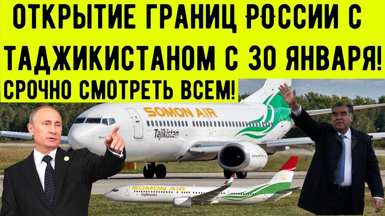 Новости по открытию границы россии дубай кемпински