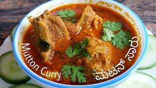 Mutton curry in Kannada | ಮಟನ್ ಸಾರು| Simple Mutton saaru recipe|Mutton samber in Kannada thumbnail