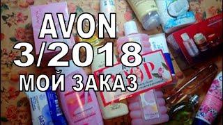 AVON 3/2018. Мой заказ. Подарки и новинки. My order. Gifts and novelties # IVI.obo.mne