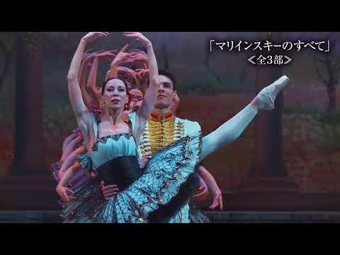 マリインスキー・バレエ 2018日本公演プロモーション映像