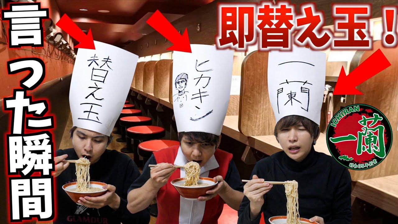 【大食い】NGワード言ったら即替え玉!一蘭のラーメンを限界食い!