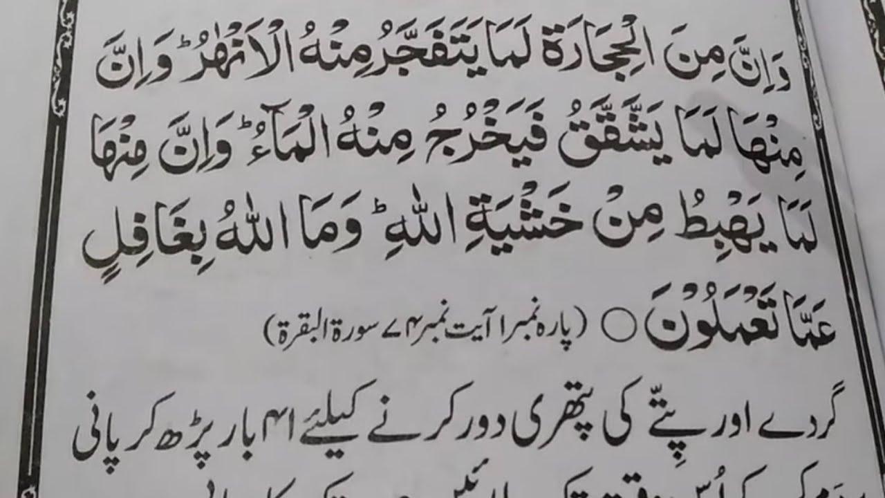 Dua To Remove Kidney Stones Pathri Keliye Qurani Wazifa Wazaif In Urdu Youtube