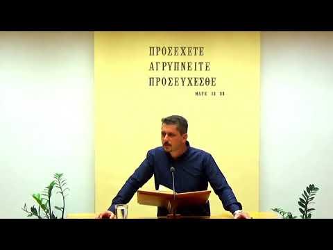 14.08.2019 - Ομολογία Πίστεως & Κατα Ματθαίον Κεφ 24:36-44 - Γιώργος Κατσουλης