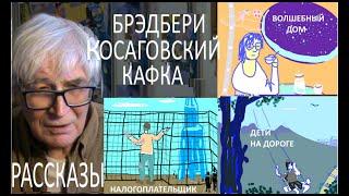 БРЭДБЕРИ Косаговский  КАФКА * Story-Film Muzeum Rondizm TV