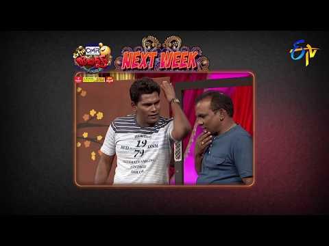 Extra Jabardasth | 23rd February 2018 | | Latest Promo