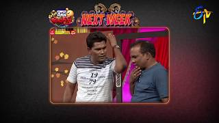 Extra Jabardasth | 23rd February 2018 | | Latest Promo