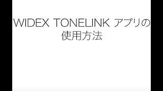 WIDEX TONELINKアプリの使用方法