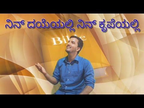 New Year 2018 Kannada Christion Song