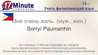 Учить филиппинский язык (бесплатный видеоурок)