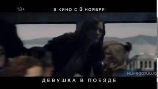 Девушка в поезде  Русский ТВ ролик
