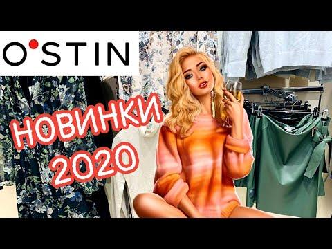 O'STIN 💐 ШИКАРНАЯ НОВАЯ КОЛЛЕКЦИЯ ВЕСНА 2020! МОДНЫЕ ВЕСЕННИЕ ТРЕНДЫ 2020 ЖЕНСКАЯ ОДЕЖДА ОСТИН ОБЗОР
