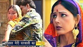 Haal Meri Gharali Ka    हाल मेरी घरआली का    Uttar Kumar    Karamveer    Haryanvi Movies Songs