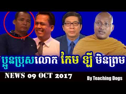 Cambodia News Today RFI Radio France International Khmer Night Monday 10/09/2017