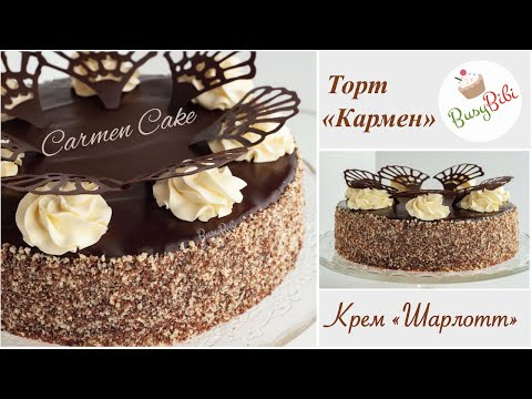 Торт КАРМЕН и Крем ШАРЛОТТ ✶ Carmen Cake + Crème Charlotte (Ep.30)