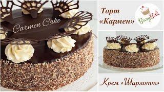 Торт КАРМЕН и Крем ШАРЛОТТ ✶ Carmen Cake + Crème Charlotte