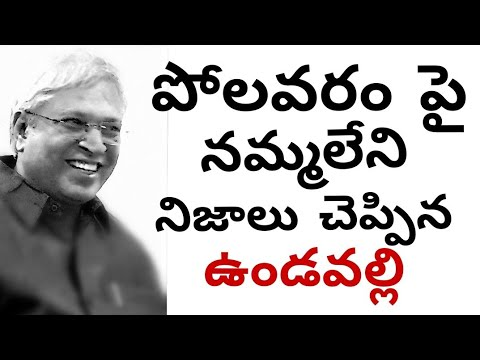 Vundavalli comments on polavaram | East news tv's live broadcast