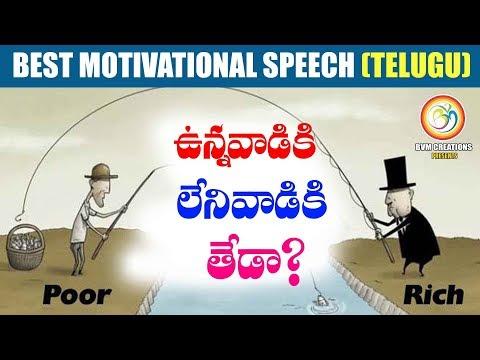 Telugu Latest Life Motivational Speech: ఉన్నవాడికి లేనివాడికి తేడా | Bvm Creations