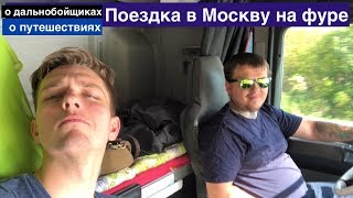 Поездка в Москву на фуре. Дальнобойщики. Поездки, путешествия / Видео