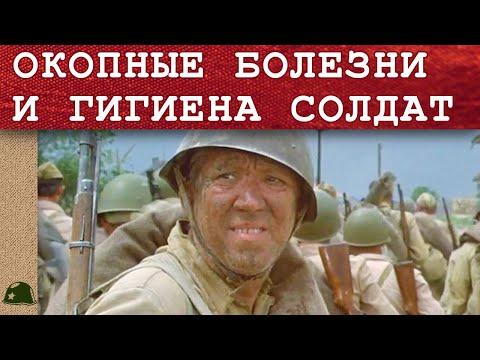 Окопные болезни и гигиена солдат Красной Армии во время Отечественной войны. Великая война!