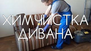 видео химчистка диванов в Киве
