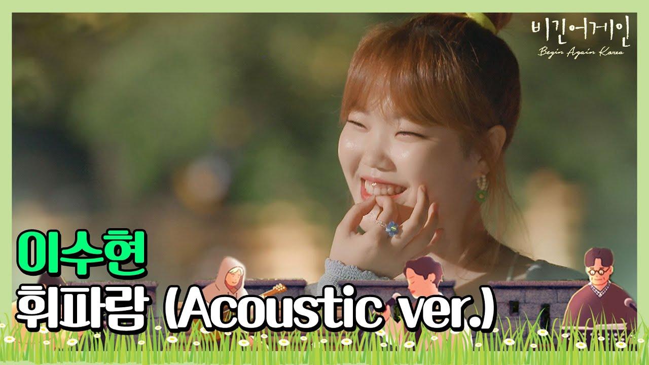 Whistle (Lee Su-hyun) (Acoustic ver.) beginagainkorea