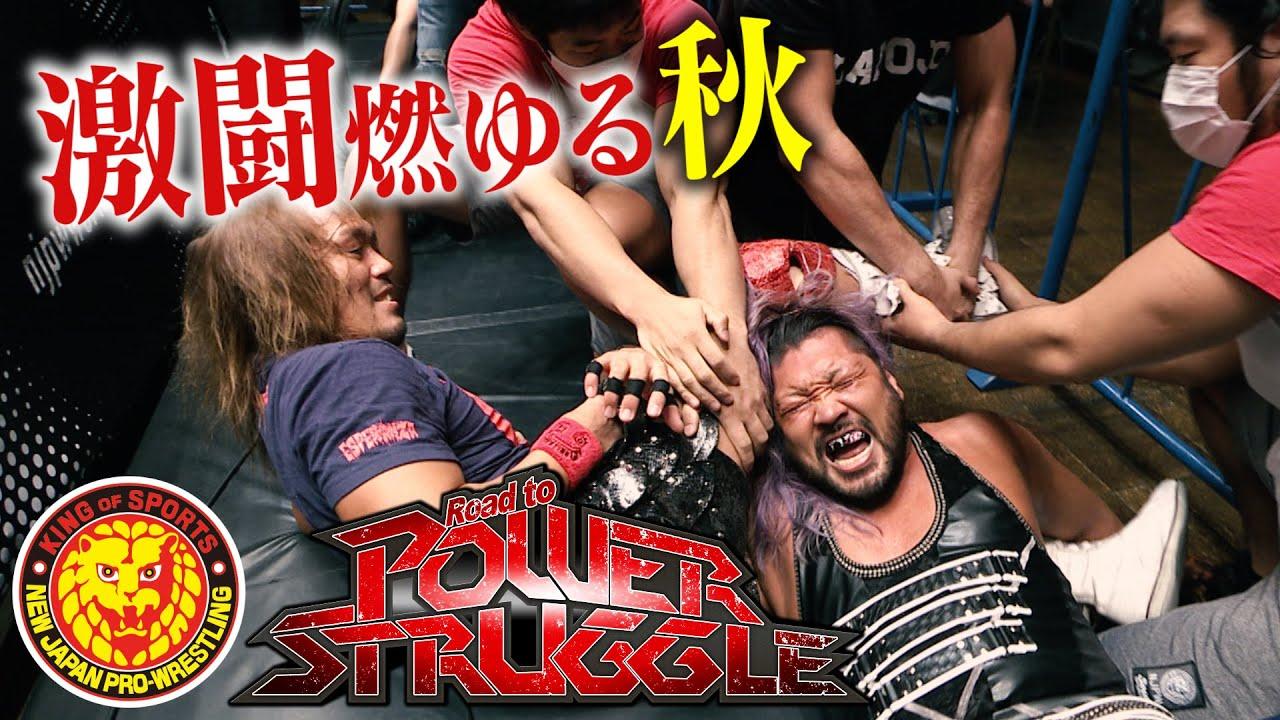 【オープニングVTR】Road to POWER STRUGGLE【新日本プロレス10,23後楽園〜】