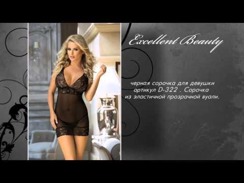 Excellent Beauty польское женское белье