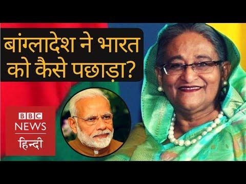 Why Bangladesh Economy Is Booming Than India And Pakistan?  (BBC Hindi)