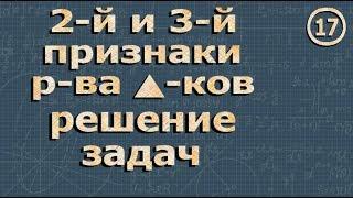 второй и третий ПРИЗНАКИ равенства ТРЕУГОЛЬНИКОВ 7 класс