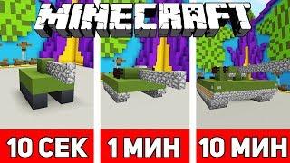 СТРОИМ ТАНК ЗА 10 СЕКУНД / 1 МИНУТУ / 10 МИНУТ В МАЙНКРАФТЕ | Minecraft Битва Строителей