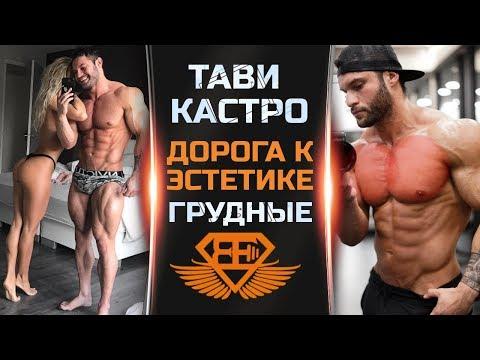 Тави Кастро. ДОРОГА К ЭСТЕТИКЕ #1. Разбор тренировки грудных мышц / Жим лежа