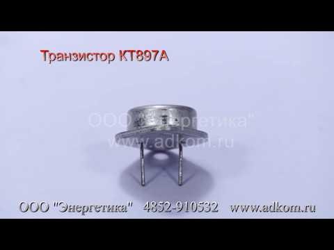 КТ897А Транзистор - видео