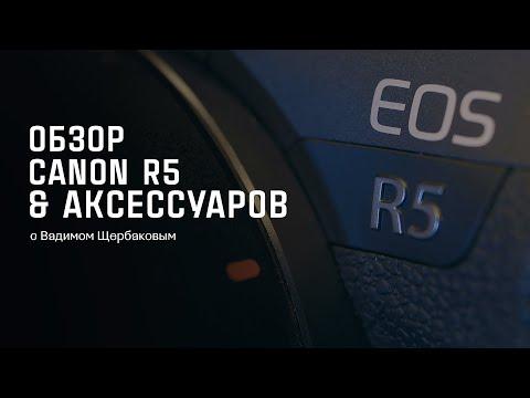 Обзор Canon R5 и аксессуаров