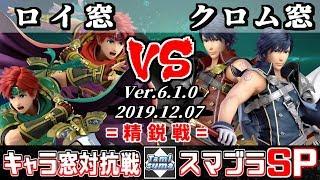 【スマブラSP】キャラ窓精鋭戦 ロイ窓 VS クロム窓 - 【Smash Ultimate】Crew Battle Japan Roy Team VS Chrom Team thumbnail