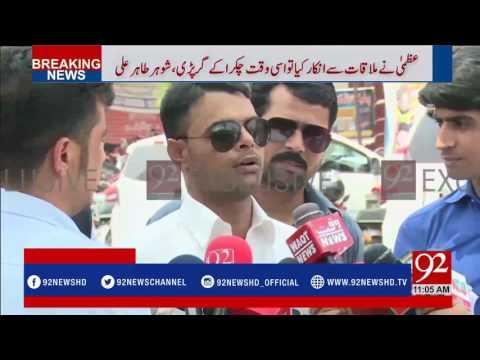 Islamabad: Dr. Uzma's husband media talk - 92NewsHDPlus