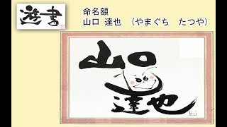 TOKIO 山口達也さんのお名前を遊書筆文字アートでおしゃれに手書きで墨...