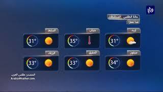 النشرة الجوية الأردنية من رؤيا 13-9-2017