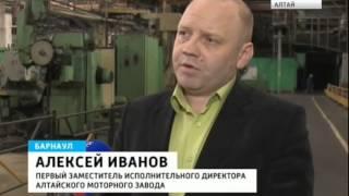 видео Алтайский завод агрегатов | Газосварочная продукция под маркой Бамз