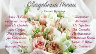Свадебные Песни CD1 - Белые Крылья