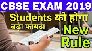 CBSE Board Exam New Rules 2019 | CBSE Class 10th & 12th Latest News Today Hindi