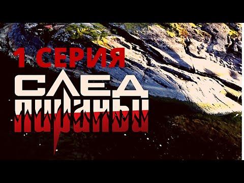 ВОЕННЫЙ БОЕВИК След Пираньи 1 серия HD,ВОЙНА,ЛЮБОВЬ,СВОБОДА