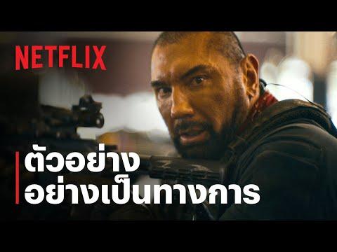 แผนปล้นซอมบี้เดือด (Army of the Dead) | ตัวอย่างภาพยนตร์อย่างเป็นทางการ | Netflix