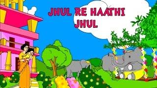jhul re haathi jhul   oriya nursery rhymes and songs   shishu raaija a kids world