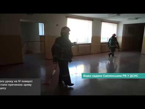 Телеканал АНТЕНА: Надзвичайна ситуація у Смілянській школі №7