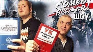 Какие игры могут запретить в России? КомбоБрейкер-ШОУ